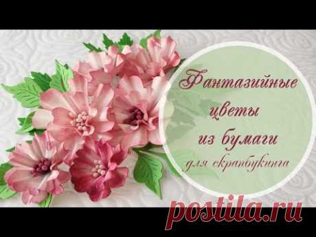Фантазийные цветы из бумаги для скрапбукинга / Fantasy paper flowers (scrapbooking)