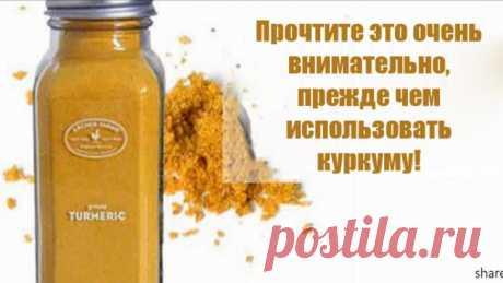 ВОТ ЧТО НАДО ЗНАТЬ ПЕРЕД ТЕМ, КАК ИСПОЛЬЗОВАТЬ КУРКУМУ! - Сайт для женщин Вы наверняка слышали об удивительных лечебных свойствах специи желтого цвета под названием куркума. Этот суперпродукт поможет вылечить множество болезней. В корневищах куркумы содержатся минералы, витамины, масла и кончено же, красящие вещества — куркоминоиды, главный из которых — куркумин. Он является одним из сильнейших антиоксиданте в природе! Сколько куркумы необходимо принимать каждый день? Суточная доза куркумы …