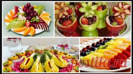Самая красивая сервировка фруктов | Фруктовая нарезка на праздничном столе. Фруктовая нарезка – не просто важный атрибут на любом праздничном столе — это красиво, эстетично, привлекательно, и даже выглядит заманчиво и вкусно. Блюдо с...