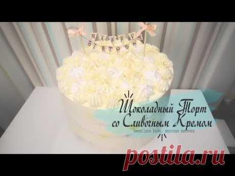 Шоколадный торт со Сливочным кремом - YouTube