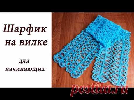 La BUFANDA SOBRE el TENEDOR para los principiantes Hairpin lace Crochet scarf - YouTube