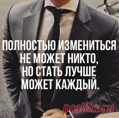 #цитаты #выссказывания #фразы