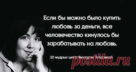 «В общении самое главное — когда удобно вместе помолчать» — 20 мудрых цитат Виктории Токаревой