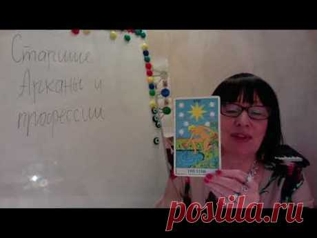 (9) СТАРШИЕ АРКАНЫ И ПРОФЕССИЯ - 2 - YouTube