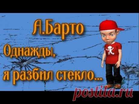 Стихотворение Разбитое стекло   А Барто - YouTube