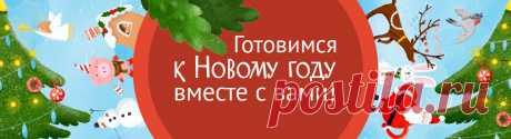 Подарки и украшения к новому году