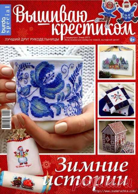 Вышиваю крестиком. Спец.выпуск №2\2015. Журнал по вышивке.