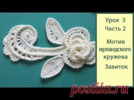 Ирландское кружево крючком. Видео урок 3 часть 1_завиток. Crochet irish lace - YouTube