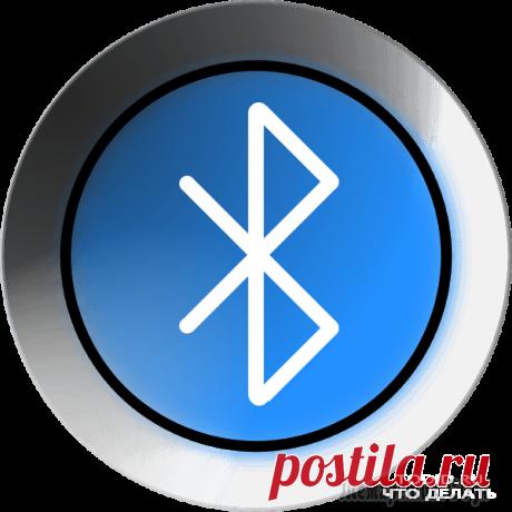 Не работает Bluetooth на ноутбуке — что делать? После переустановки Windows 10, 8 или Windows 7, или же просто, решив однажды воспользоваться данной функцией для передачи файлов, подключения беспроводных мыши, клавиатуры или колонок, пользователь м...