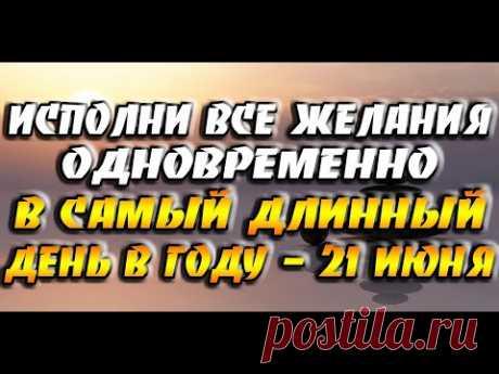 Исполни все желания одновременно! В самый длинный день в году - летнего солнцестояния - 21 июня