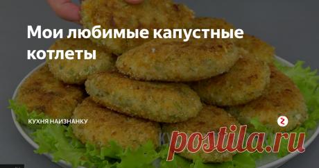 Мои любимые капустные котлеты   Кухня наизнанку   Яндекс Дзен
