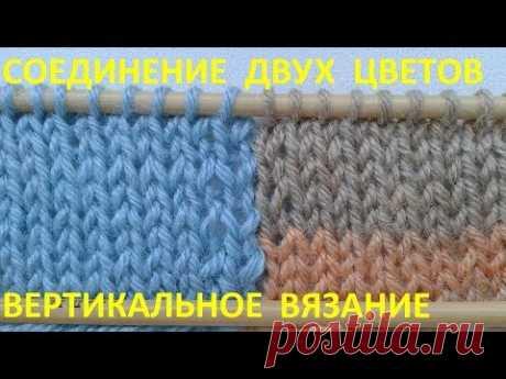 Соединение двух цветов при вертикальном вязании