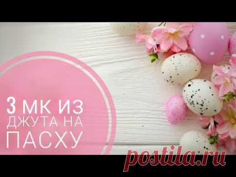 3 МК из Джута красивый Декор на Пасху/Easter decor/3 MK from Jute/@evadusheva