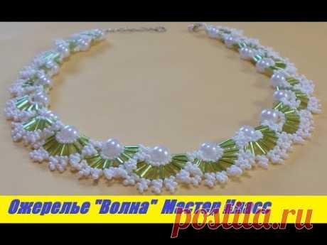 "(229) Ожерелье ""Волна"" из Бисера, Бусин и Стекляруса Мастер Класс / Tutorial: Necklace Master Class! - YouTube"