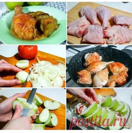 Куриные окорочка, запеченные с яблоками и луком. Для рецепта вам потребуется:   куриные окорочка - 3 шт.  лук репчатый - 2 шт.  помидоры - 2 шт.  яблоки (сорт Смит или Антоновка) - 4 шт. (большие)  соль, молотый черный перец или специи по вкусу  сливочное масло для обжаривания