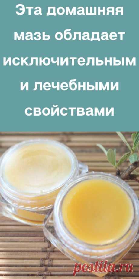 Эта домашняя мазь обладает исключительными лечебными свойствами - likemi.ru