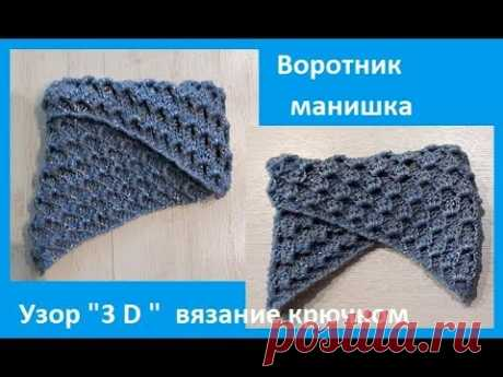 """Воротник - МАНИШКА , узором"""" 3 D"""" , Вязание КРЮЧКОМ , crochet collar (шаль № 159)"""