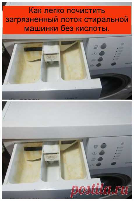 Как легко почистить загрязненный лоток стиральной машинки без кислоты.