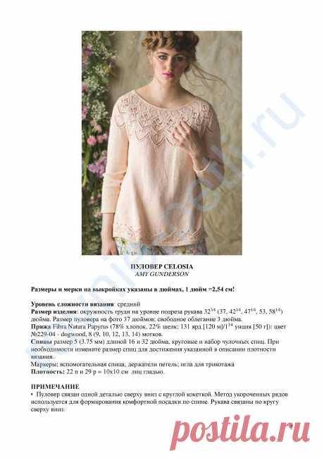 Изысканный и нежный пуловер — DIYIdeas