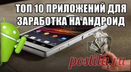 Топ 10 приложений для заработка на Андроиде   101ANDROID.RU