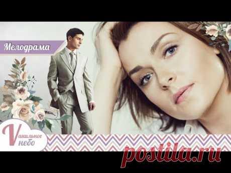 КОМЕДИЙНАЯ МЕЛОДРАМА С ДЕТЕКТИВНЫМ СЮЖЕТОМ - Не пара - Русские мелодрамы - Премьера HD