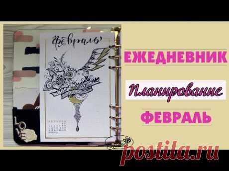 Мой ежедневник/Планирование/Февраль