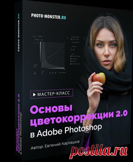Хватит выкладывать серые фото - Инфо Бизнес Основыцветокоррекции 2.0в Adobe PhotoshopХватит выкладывать серые фото...Добавь цвета своим кадрам, по технологиипрофессиональных фотографов