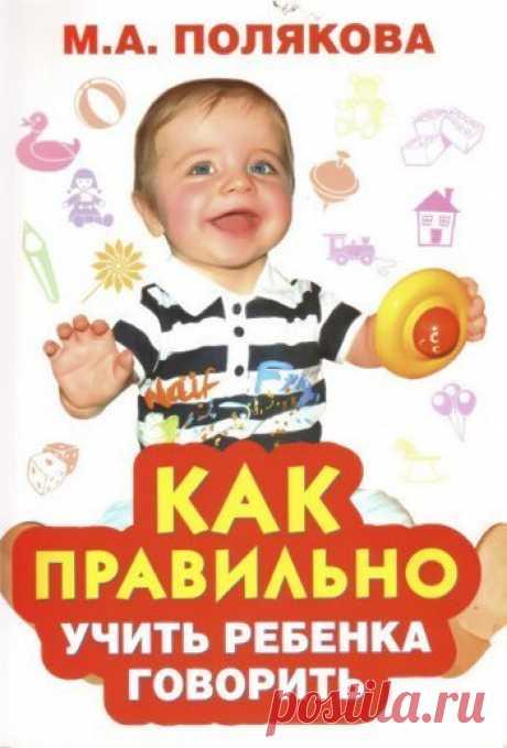 КАК ПРАВИЛЬНО УЧИТЬ РЕБЕНКА ГОВОРИТЬ Полякова М. А. - практикующий логопед с 25-летним стажем работы. Автор многочисленных книг и пособий по развитию речи у детей. Ее уникальная методика помогает родителям и воспитателям правильно научить ребенка говорить, а специалистам - исправить такие нарушения речи, как заикание, алалия (полное отсутствие речи), недостатки звукопроизношения, задержка речевого развития.