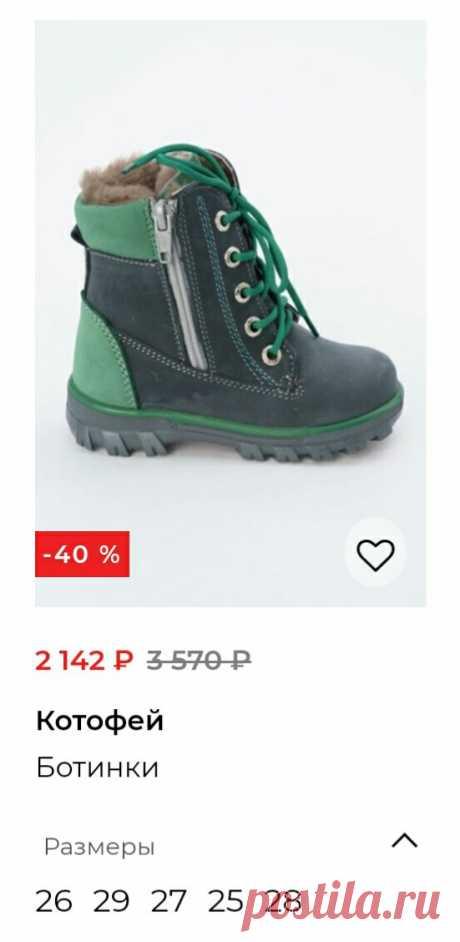 Распродажа детской обуви . Бесплатная доставка по всей России через курьера. Примерка перед покупкой и оплата после получения. Для заказа пишите в сообщениях. Фото ещё есть