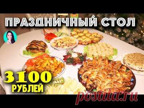 ПРАЗДНИЧНЫЙ СТОЛ на скорую руку ♥ БЫСТРО И НЕДОРОГО ♥ Праздничное меню #19 ♥ Анастасия Латышева