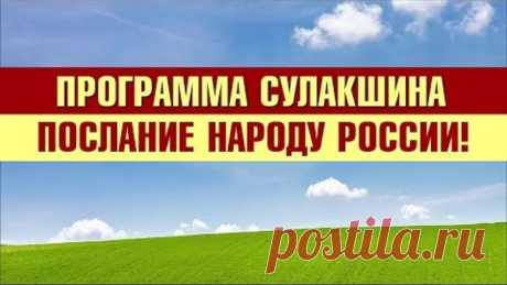 #ПрограммаСулакшина Российская Весна начинается!