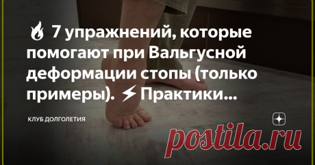 🔥 7 упражнений, которые помогают при Вальгусной деформации стопы (только примеры). ⚡️Практики доктора Маматова 👉Вернуть нормальную конфигурацию суставу большого пальца ноги и убрать, так называемую, косточку, возможно от 6 месяцев до 2-х лет упорных занятий. Всё зависит от запущенности проблемы. Важно и то, что тренировать нужно обе ноги, не зависимо от наличия косточки на каждой из стоп. Занятия со стопой ноги для избавления от косточки на большом пальце нужно проводить...