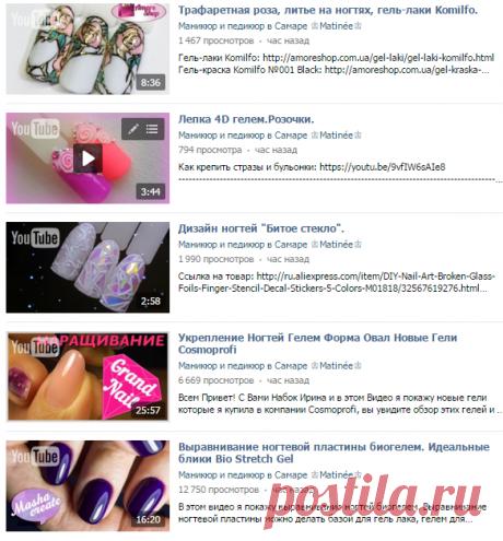 Интересные видео по маникюру (дизайн ногтей) и многое другое!