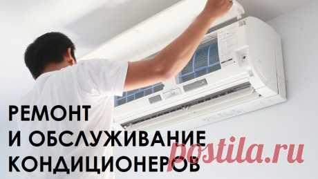 Оперативный ремонт и обслуживание кондиционеров в Москве и МО