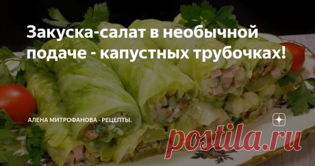 Закуска-салат в необычной подаче - капустных трубочках!