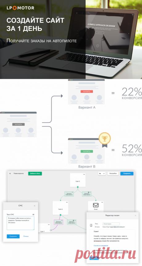 Конструктор сайтов и лендингов — LPmotor