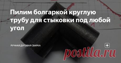 Пилим болгаркой круглую трубу для стыковки под любой угол как отпилить болгаркой круглую трубу для стыковки её под любой угол