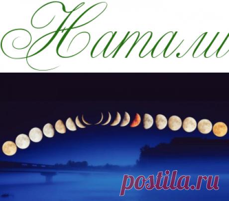 Лунный календарь на февраль месяц - Лунный календарь - Информационно - развлекательный портал.