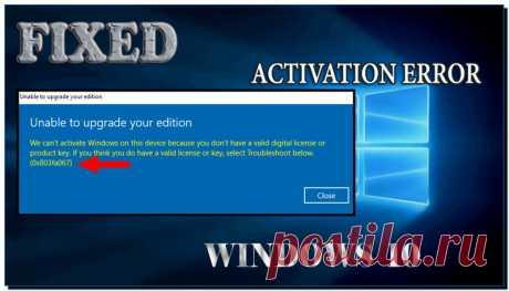 Возник код ошибки 0x803fa067 при активации Виндовс 10 что делать? Вы попытались обновить систему с Windows 7, 8.1 до Windows 10 и у вас появилась ошибка 0х803fa067? Давайте рассмотрим, как её удалить!