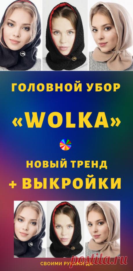 Головной убор «WOLKA»: новый тренд своими руками + Выкройка!