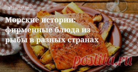 Национальные рыбные блюда из разных стран: обзор от «Едим Дома» В каких странах любят готовить блюда из рыбы. Рецепты популярных рыбных блюд из разных стран