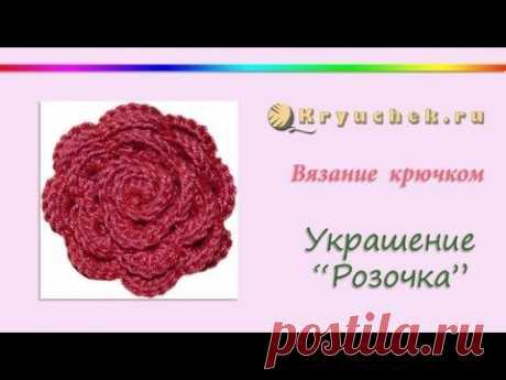 Украшение - розочка, связанная крючком (Decoration - rosette, crocheted)