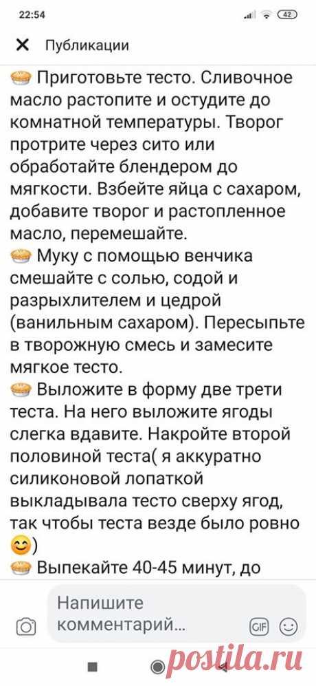 2. Творожный пирог ГОТОВИМ БЕЗ ХНЫКОВ