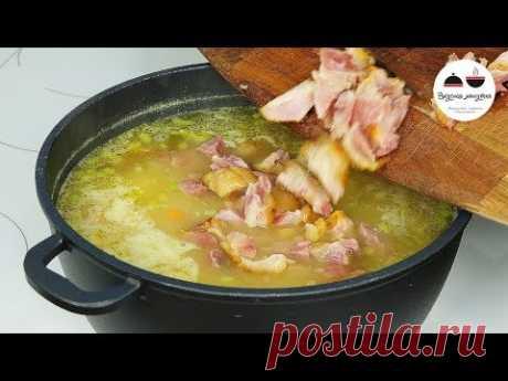 Гороховый суп, как я люблю! Рецепт этого супа У МЕНЯ ПРОСЯТ ВСЕ! - YouTube