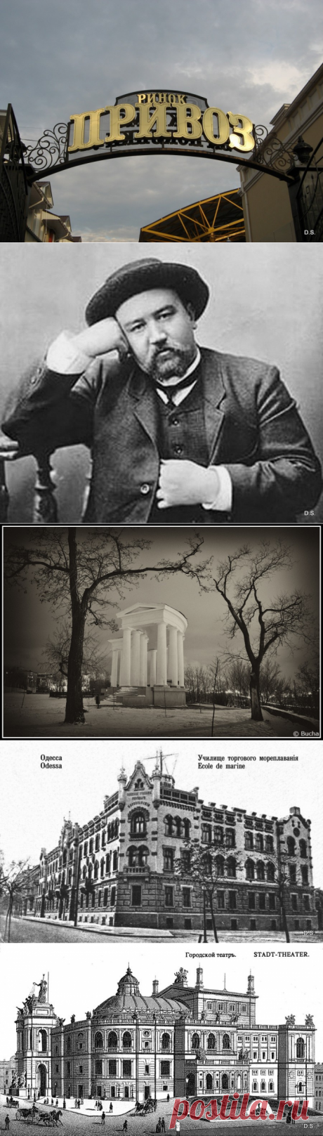 Одесса в прошлом и сегодня | Записи в рубрике Одесса в прошлом и сегодня | Дневник gallinnika