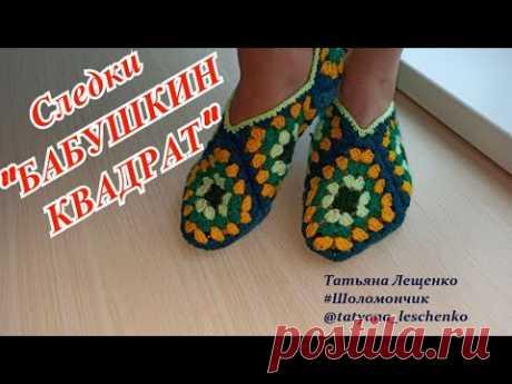 "Мастер-класс следки ""БАБУШКИН КВАДРАТ"" | Slippers ""Grandma's square crochet"""