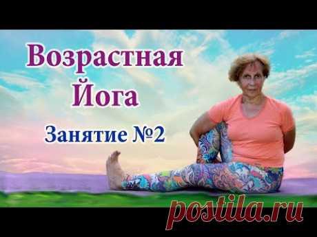 Возрастная йога - йога для пожилых (Yoga for seniors)