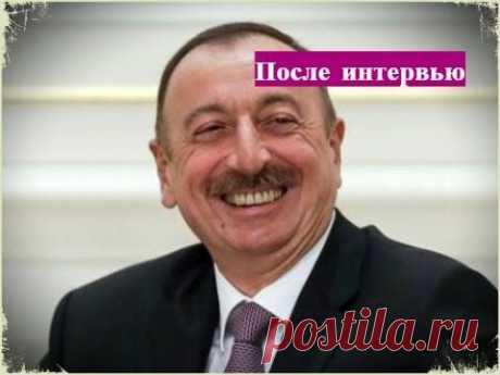 Школа советского МГИМО. Как Ильхам Алиев и мокрого места не оставил от западной журналистки, во время интервью   Умный татарин   Яндекс Дзен