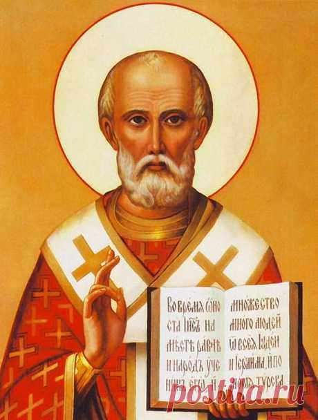Сильная молитва Святому Николаю, которая исполняет самые сокровенные желания