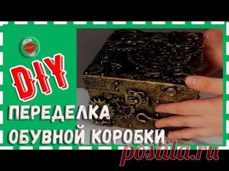 Шкатулка из обувной коробки своими руками Мастер-класс